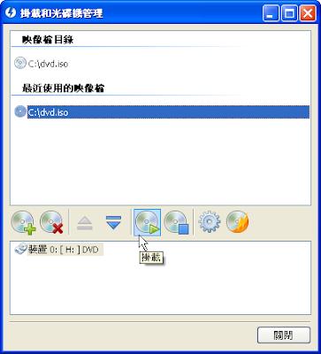 好用的虛擬光碟機軟體,最新版 DAEMON Tools Lite V5.4.0.0377 多國語言版!