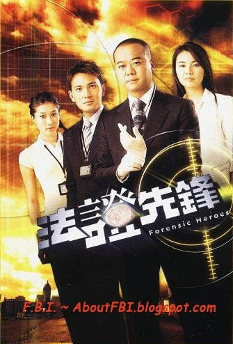 About F B I Forensic Heroes Review