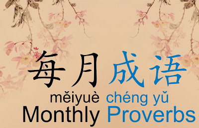 Best Chinese Quotes In English