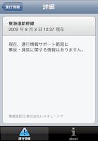 駅探エクスプレス(運行情報)