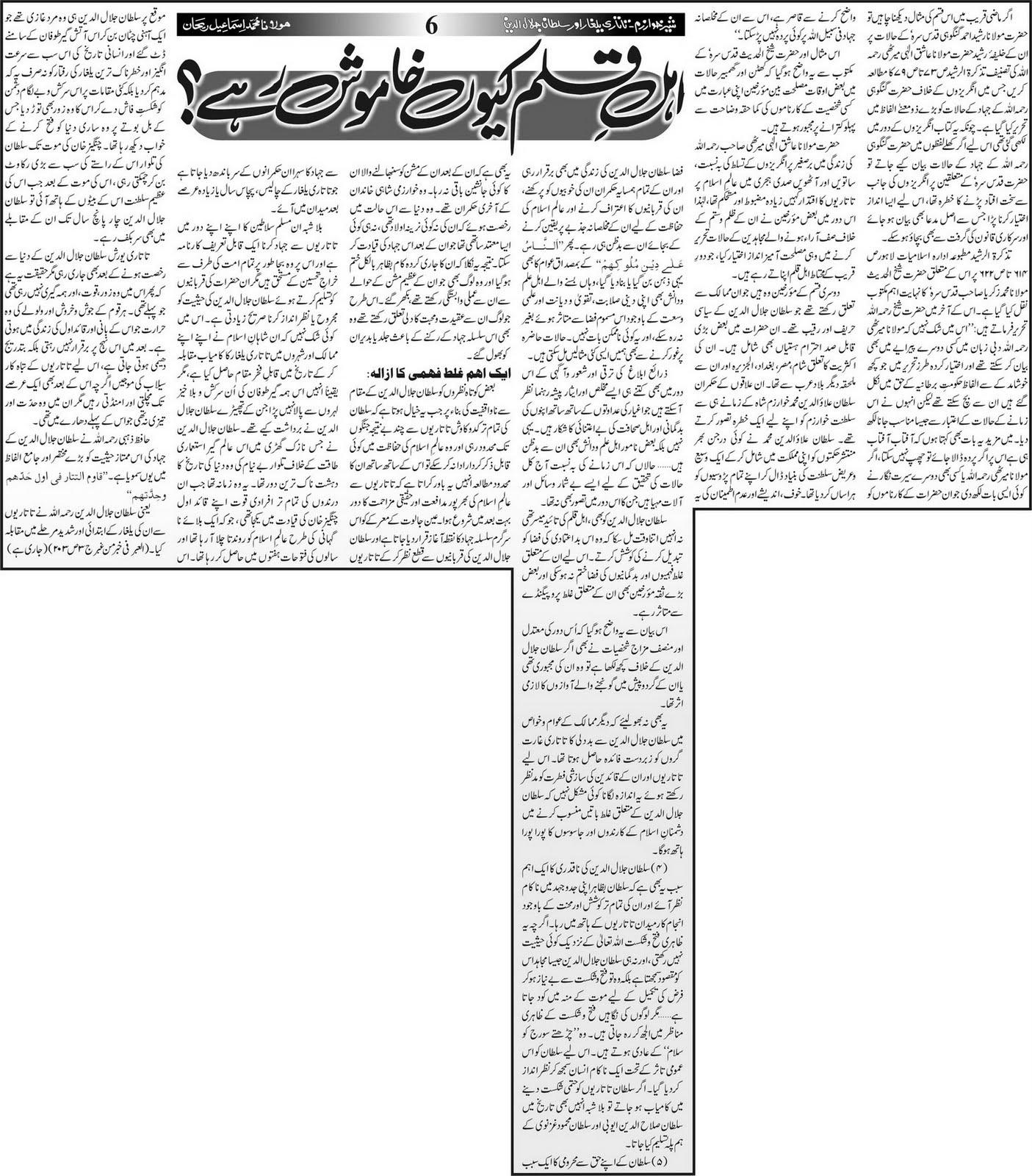 Zarb-e-Momin: 06/10/10