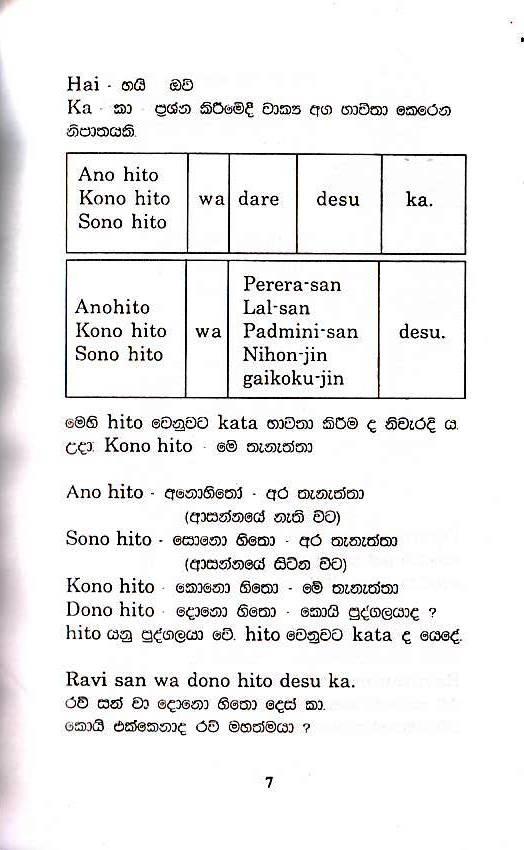 sinhala akuru huruwa pdf 12
