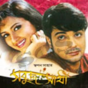 Bangla movie sathi mp3 song free download - The wiggles