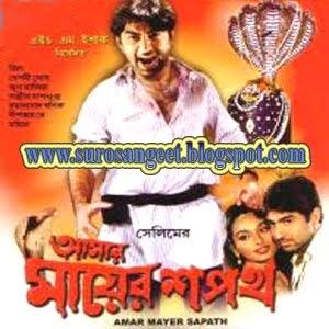 super bangla song
