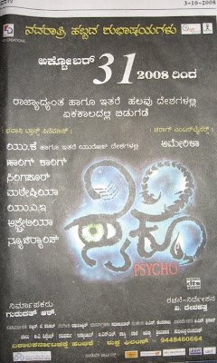 Psycho Kannada Movie Releasing Ad in Udayavani