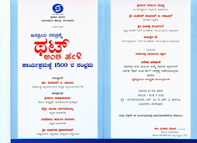 ThaT anta hELi 1500th Episode programme invitation