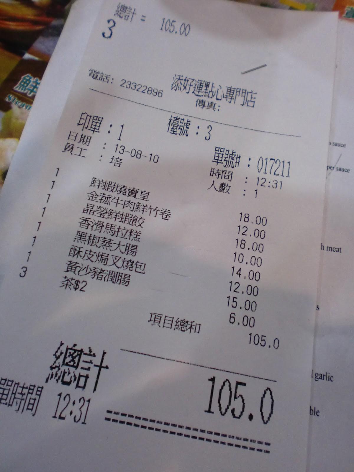 AiZaaaaa's: 米芝蓮一星餐廳 - 添好運點心專門店