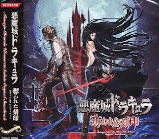 MUSIC] Castlevania Order Of Ecclesia OST