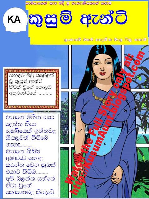 Sinhala sex stories free download