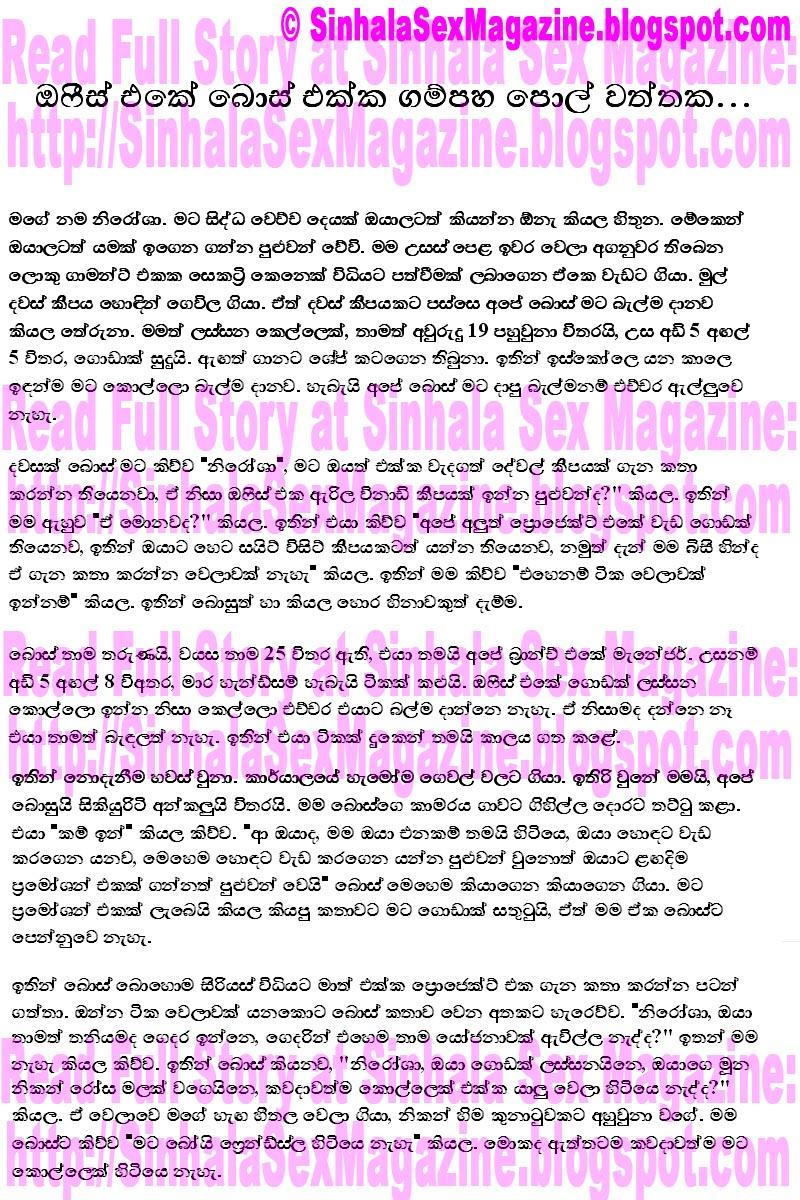 Wela Katha Gossip Lanka