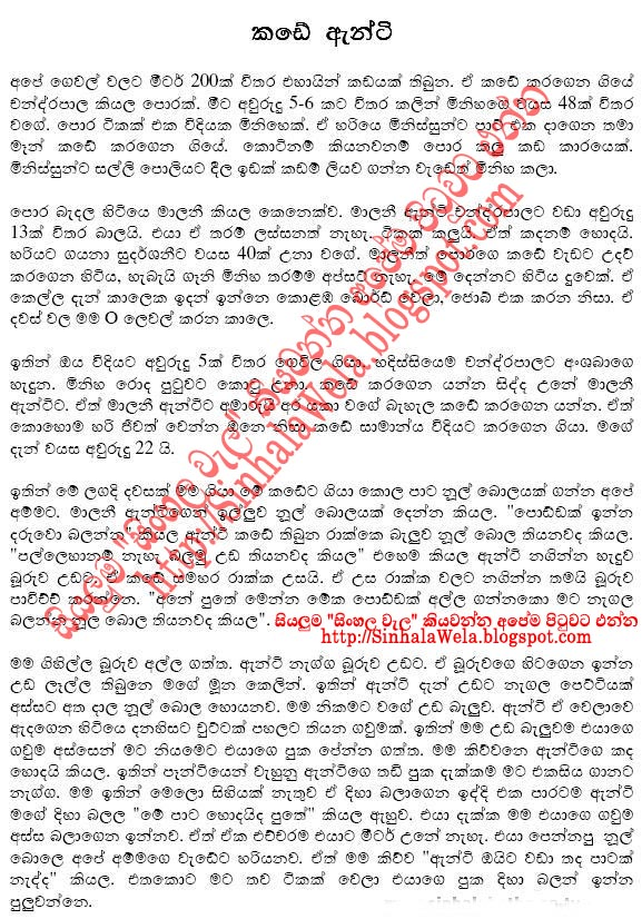 Sinhala Love Katha – Daily Motivational Quotes