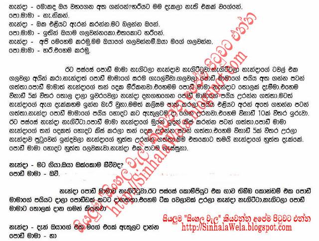 Wela Katha Sinhala