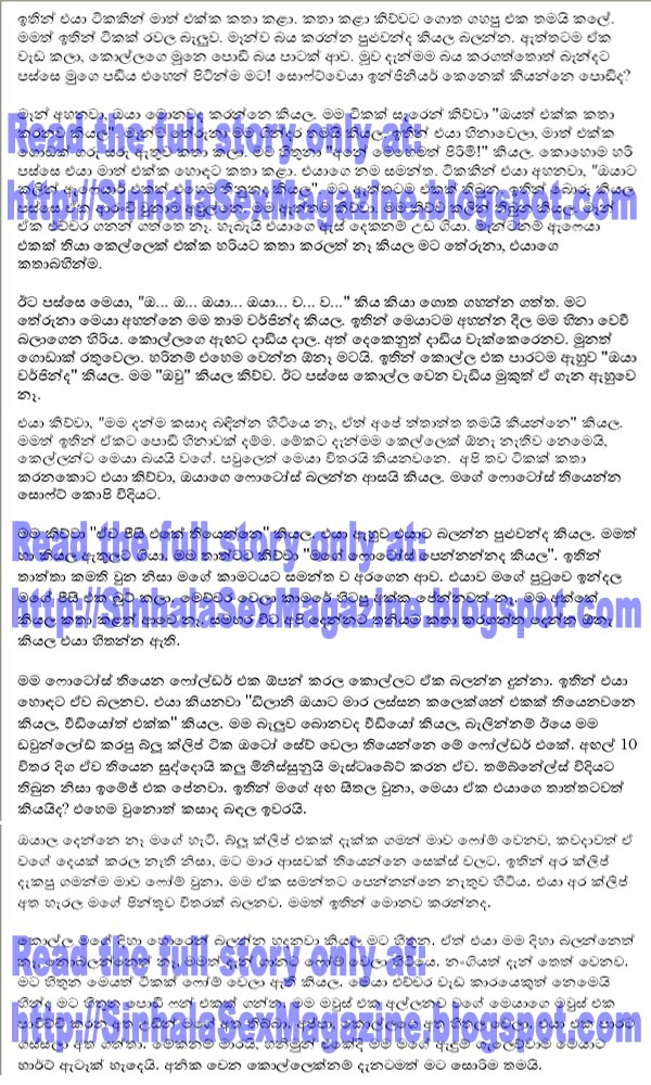 Free Sex Stories In Sinhala 37