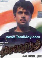Jaihind (1994) : Tamil MP3 Songs Download