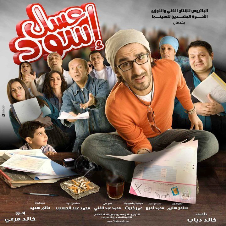Films En Streaming 2011 Films 2011 Aflam Misriya Films
