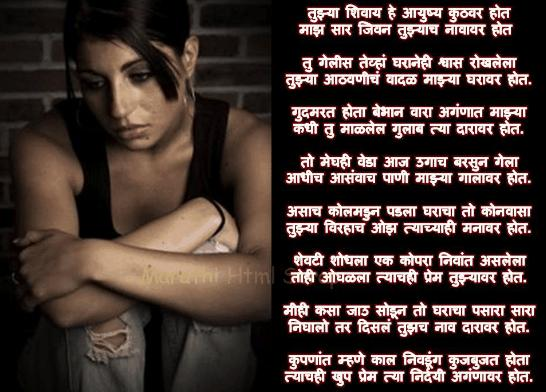 Sad Love Quotes That Make You Cry Sad Love Poems In Marathi