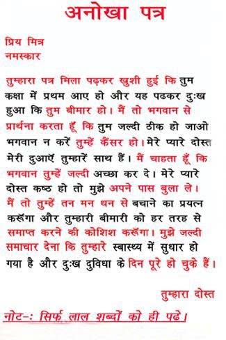 Best love letter to girlfriend in marathi