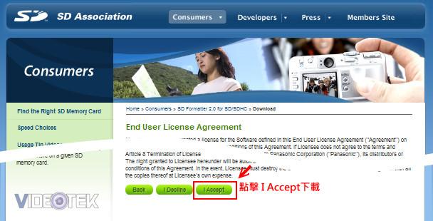 SDFormatter 格式化軟體操作說明