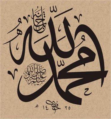 Kaligrafi Allah Dan Muhammad Saw Nusagates