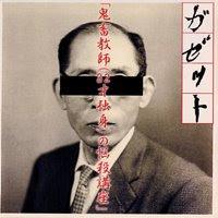 [Resim: kichiku_kyoushi_32-sai_dokushin_no_nousatsu_kouza.jpg]