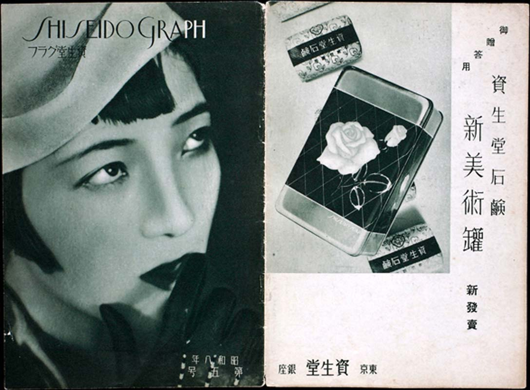 Print This Image And Bring To A Shiseido Counter Near You For