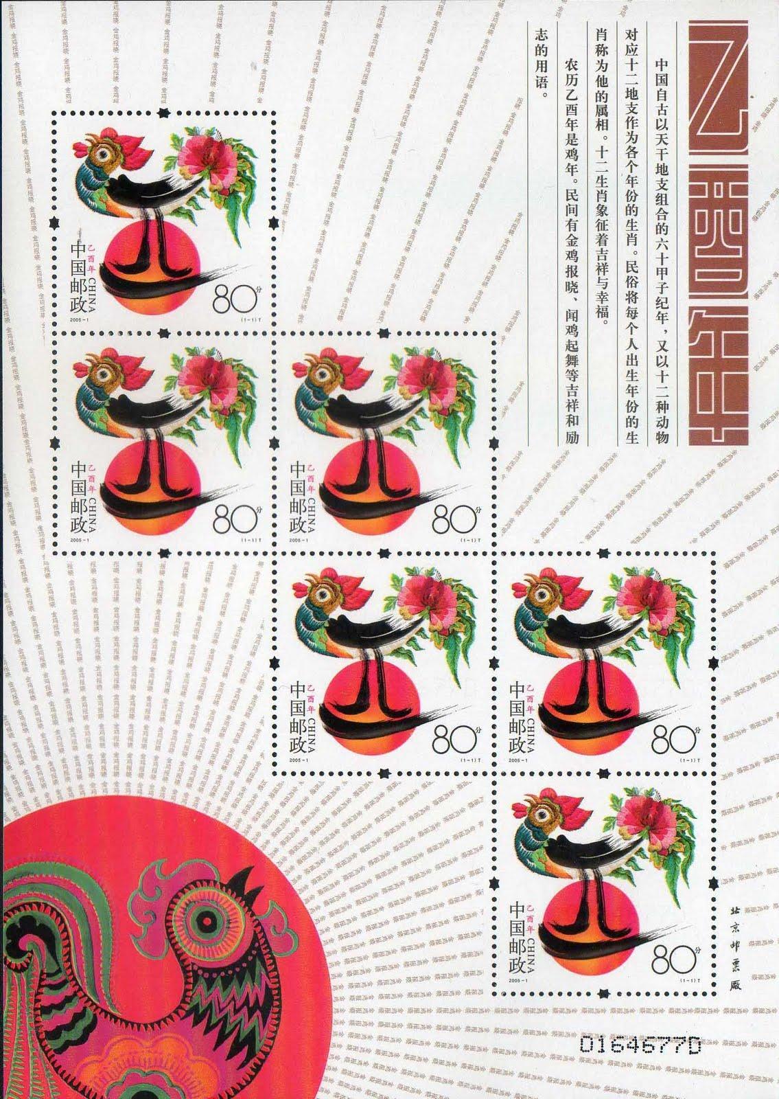 Shio Tahun 1994 : tahun, Koleksi, Filateli, Numismatik:, 09/09/10