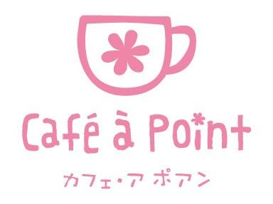 T-Styledesign×Blog: カフェ・ア ポアン ロゴデザイン