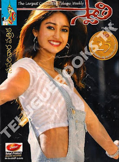 Free Telugu ebooks: Swathi Weekly 29May09 Edition