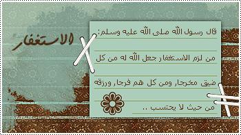 الصوفية الاستغفار