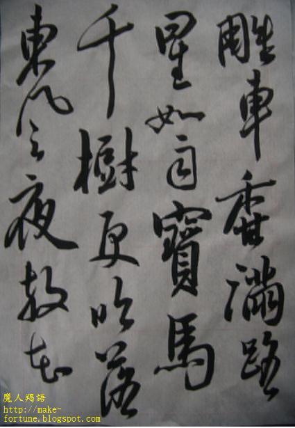 魔人羯語: 翰墨江山:東風夜放花千樹(行書)