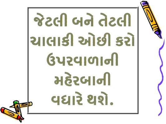 Gujarati Quotes For Soul. QuotesGram