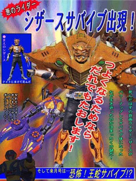Henshin Grid: Kamen Rider Ryuki: Other Survive Modes