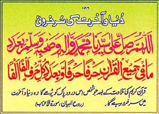 Dunya-o-Aakhrat Ki Kamyabi Ke Liye Durood Sharif