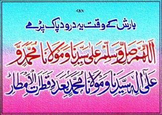 Barish K Waqt Yeh Durood Pak Parhein