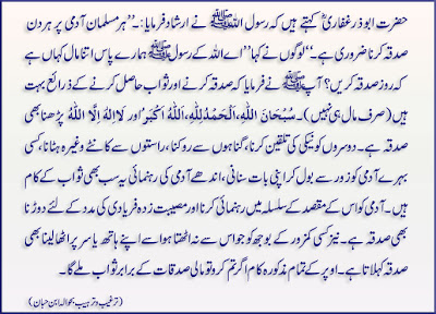 Sadqa Karne Ka Tarika - IslamiWazaif