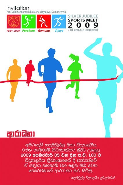 nalanda college sports meet invitation