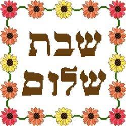https://i0.wp.com/2.bp.blogspot.com/_ltQfLQlT9ig/SgyWbOavQYI/AAAAAAAABsU/hxPS46sDKfs/s400/Shabbat+Shalom2.jpg