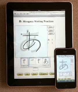 Hiragana Handwriting Recognition for iPhone and iPad