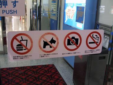 no scottish terrier sign