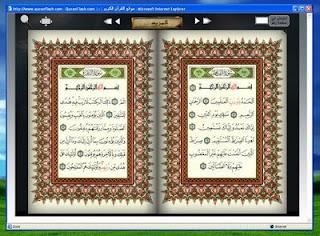 ♧ Princeizzat Kingdom ♧: al-Quran flash [portable]