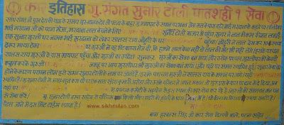 History: Gurudwara Sunar Toli, Patna Sahib