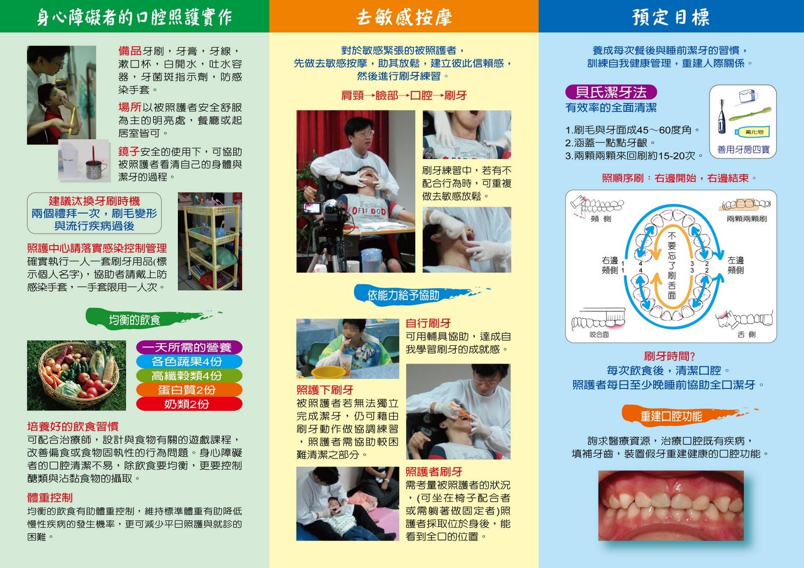 花蓮特殊需求者牙科服務網絡: 2009 宣導單張