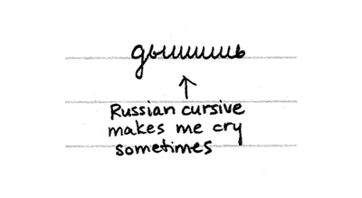 You are so Evil: Russian cursive writing