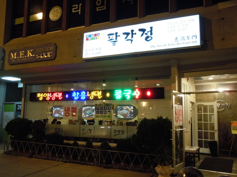 Korean Food In Palisades Park Nj I M A Seoul Man