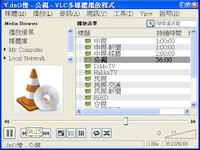 ElectronMania 玩電子 @Taiwan: 窮人的 公視 HiHD 錄影機