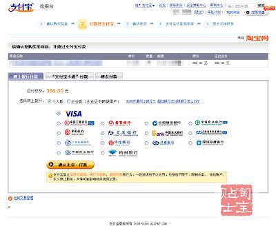 taobao payment step1