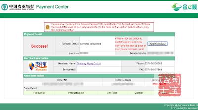 taobao payment step5