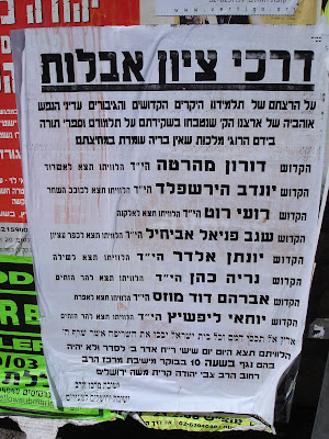 Mourning notice for eight yeshiva students murdered by terrorists