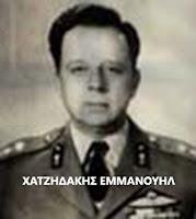22 ΙΟΥΛΙΟΥ 1974 Εμμανουήλ Χατζηδάκης: Ο Ηρωας κρητικός Συνταγματάρχης που έπεσε στην Κύπρο - Η ΠΡΟΔΟΣΙΑ ΤΟΥ ΗΡΩΑ