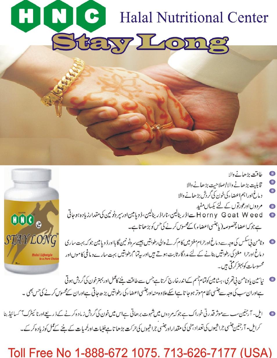 Supplement To Make Woman Horney